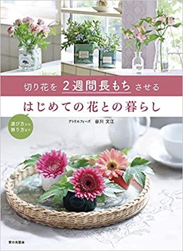 『切り花を2週間長持ちさせるはじめての花との暮らし』