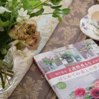 お花初めてさんのための本『切り花を2週間長持ちさせるはじめての花との暮らし』