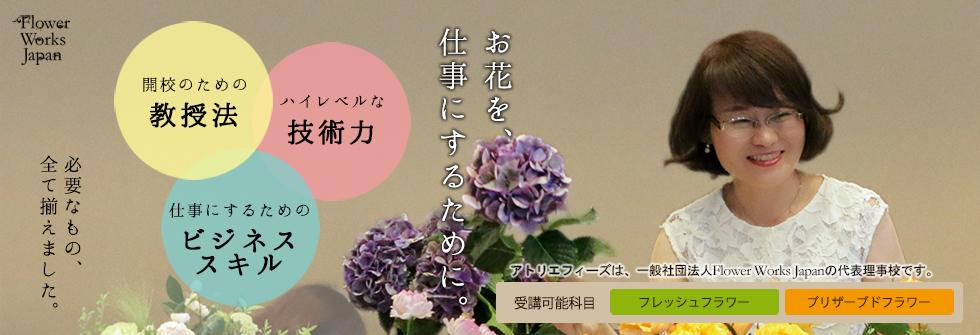 一般社団法人Flower Works Japanの資格取得ができます