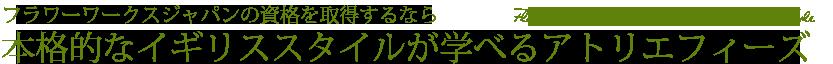 西宮・夙川のフラワーアレンジメントスクール アトリエフィーズでお花の在る暮らしを始めませんか?