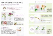 『切り花を2週間長持ちさせる はじめての花との暮らし』